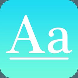 字体更换app