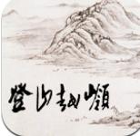 登山越岭 2.3.2 安卓版