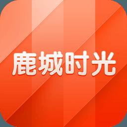 鹿城时光app
