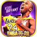 NBA英雄 1.7 iPhone版