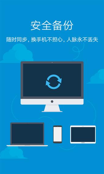 名片全能王app 7.59.1.20190715 安卓版