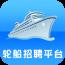 轮船招聘平台app
