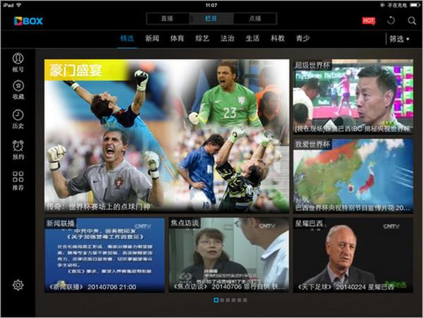央视影音 6.0.0 iPad版