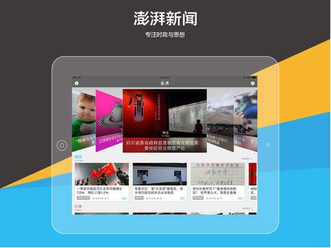 澎湃新闻ipad第1张预览图