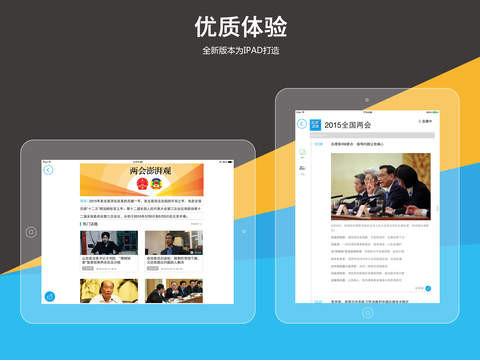 澎湃新闻ipad第2张预览图
