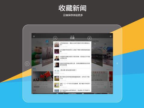 澎湃新闻ipad第3张预览图