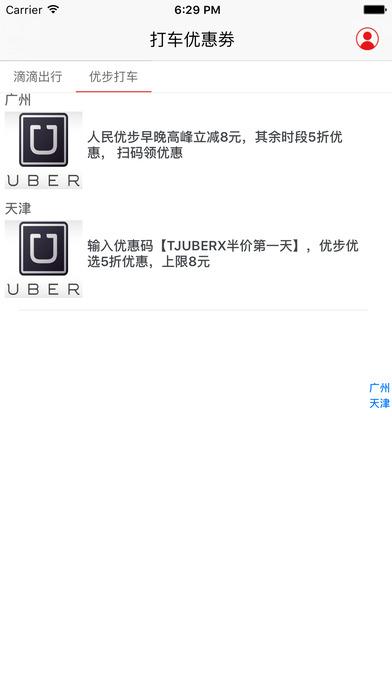 打车优惠券app