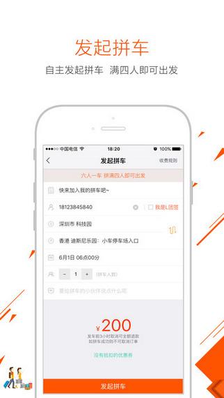 小马出行app 4.0 iPhone版