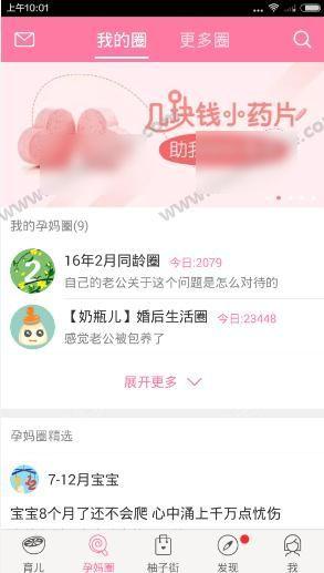 柚宝宝孕育第2张预览图