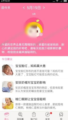 柚宝宝孕育第1张预览图