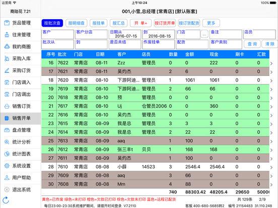 商陆花 7.21 iPad版