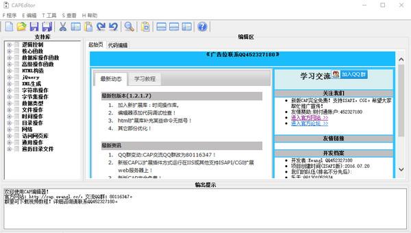 中文动态网页CAP 1.2.1.7 免费版