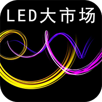 中国LED大市场app