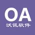 沃讯OA v02.03.0000 安卓版