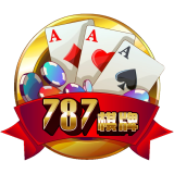 787棋牌