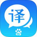 百度翻译app 6.13.0 iPhone版