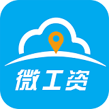 微工资app