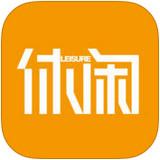 休闲杂志app 8.4.3 iPhone版