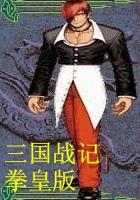 三国战记拳皇版 1.0 中文版