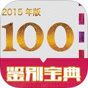 假币鉴别宝典app 1.0.1 免费版