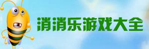 消消樂游戲大全_消消樂游戲合集