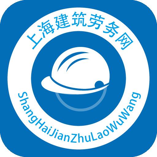 上海建筑劳务网 1.0 安卓版