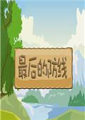 最后的防线Flash版  中文版 1.0