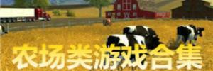 农场类单机游戏_农场游戏合集