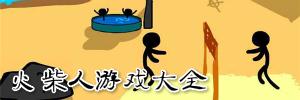 火柴人游戏合集_火柴人精品游戏