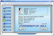 黃山IE修復專家2016 9.0 免費版