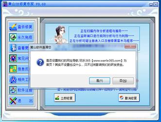 黄山IE修复专家2016 9.0 免费版