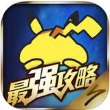 宝可梦GO攻略 3.3.0 安卓版