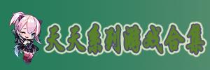 天天系列游戲大全_天天系列游戲合集