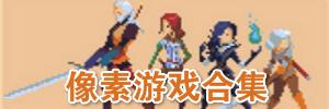 像素游戏大全_像素游戏系列