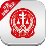 中国裁判文书网查询系统