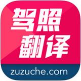 驾照翻译官app 1.0.1 iPhone版