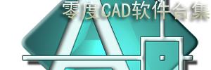 cad软件_CAD软件合集