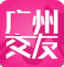 廣州同城交友 2.1.0 安卓版