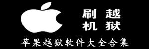 苹果越狱软件大全合集_苹果越狱助手