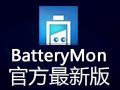 batterymon笔记本电池检测软件 2.3 免费版
