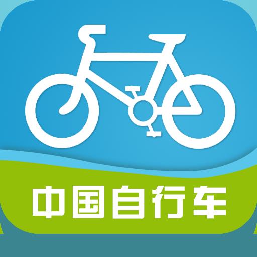 中国自行车app