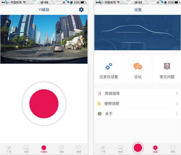 小蚁智能行车记录仪app预览图