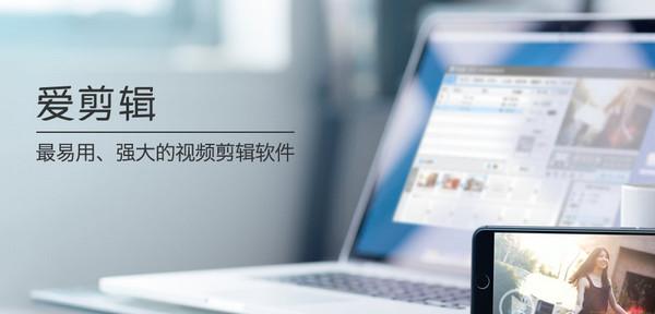爱剪辑 13.3 iPhone版