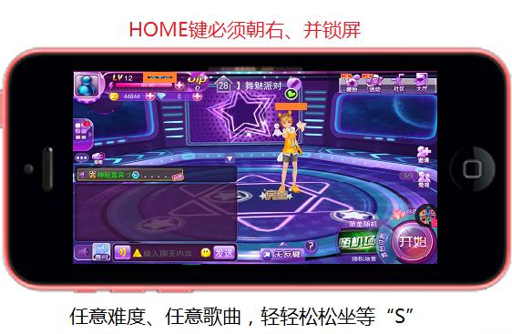 天天炫舞sss助手第2张预览图