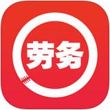 劳务圈app 1.0 iPhone版