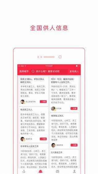 劳务圈app