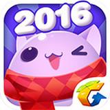 天天爱消除2016版 1.0.43.0 Build17  安卓版