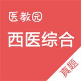 执业医师真题app 2.2.7 安卓版
