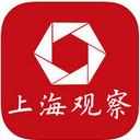 上海观察app