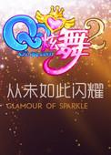 qq炫舞2 1.6.5.4 官方版